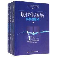 现代化妆品科学与技术 裘炳毅,高志红 著 中国轻工业出版社