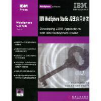 IBMWebSphereStudioJ2EE应用开发【正版旧书】