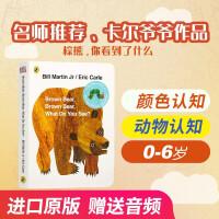 #小豆豆英文童书 Brown Bear What Do You See 棕色的熊 棕熊 你在看什么/你看到了什么 廖彩