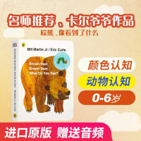 送音频 Brown Bear, What Do You See 棕色的熊棕熊,你在看什么 廖彩杏进口英文原版绘本0 3岁 艾瑞卡尔 Eric Carle 国外经典纸板书