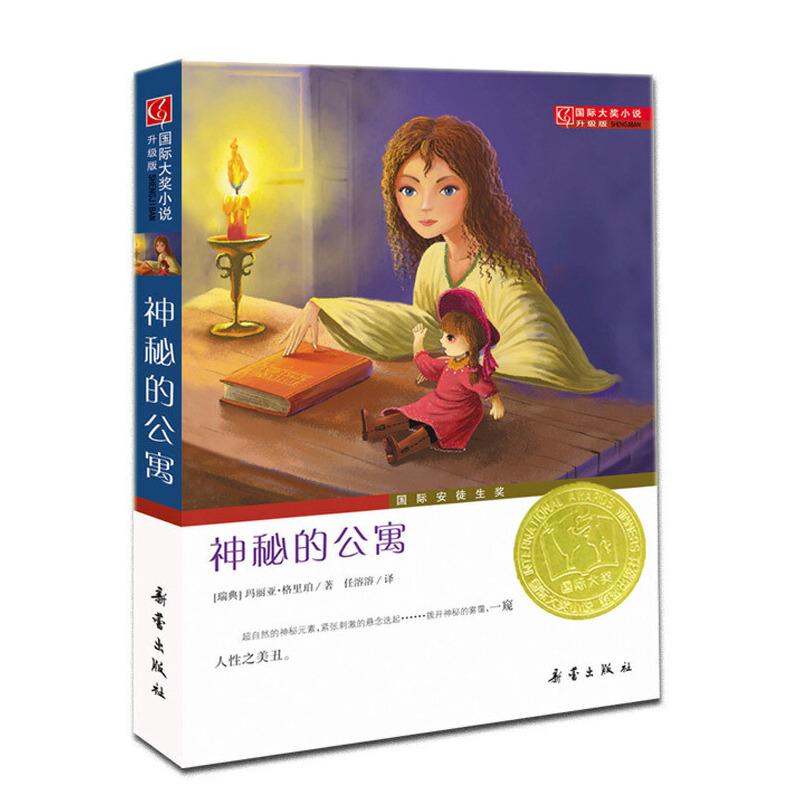 新品国际大奖小说升级版神秘的公寓国际安徒生奖小学生课外书必读书籍三年级四年级五年级六年级童书阅读图书