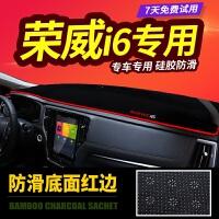 荣威350改装RX5专用I6仪表台避光垫E550S内饰360中控防晒装饰配件