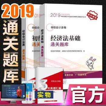 2019初级会计职称考试用书通关题库章节训练官方练习题全套初级