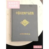 【旧书二手书85品】中国名优特产品图集 (精装) /西安地图出版社 西安地图出版社