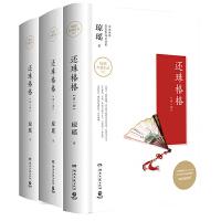 还珠格格 部 +还珠格格 第二部+还珠格格 第三部 全3套 华语世界深具影响力作家琼瑶作品 赵薇范冰冰主演电视剧原著小