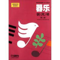 器乐・钢(风)琴 第2册 上海音乐出版社