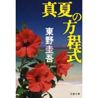 现货 【深图日文】真夏の方程式 盛夏方程式 �|野圭吾/著 文�春秋