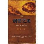 创世之光:《摩西史诗-创世纪》鉴赏指南 摩西 ,王汉川 注 群言出版社 9787800805516