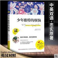正版 英语大书虫 世界经典名译典藏书系 少年维特的烦恼 原版英汉对照 中英文双语名著中文版+英文版 读名著学英语中英对照