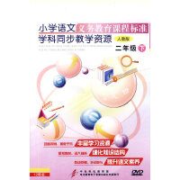 小学语文:二年级 下(人教版)(12DVD/软件)/义务教育课程标准学科同步教学资源