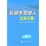 机动车驾驶人实用手册