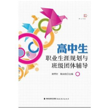 高中生职业生涯规划与班级团体辅导<梦山书系>