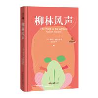 读经典-柳林风声(精装本 名家名译 足本,张炽恒 译)
