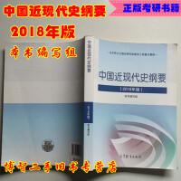 【旧书二手书8成新】 正版 中国近现代史纲要2018年版两课教材 本书编写组 高等教育出版社9787040494839