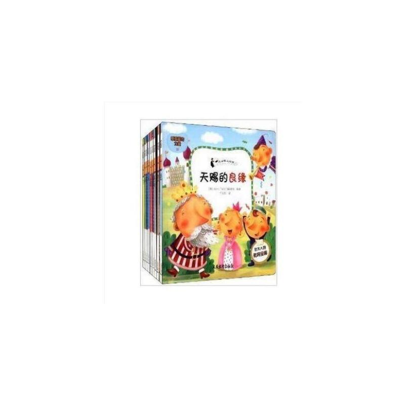 塔木德故事 感受爱的力量系列(全9册) 儿童启蒙文学犹太人教育宝典全彩印刷 3-8岁小学生性格养成绘本经典少儿童话故事书