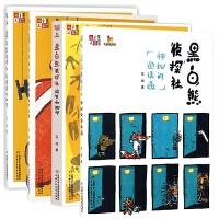 黑白熊侦探社系列 共4册
