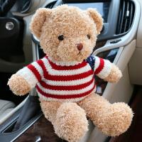 英伦毛衣泰迪熊小号公仔毛绒玩具熊抱抱熊布娃娃玩偶儿童女生礼物