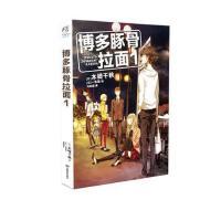 博多豚骨拉面1 木崎千秋 中国电影出版社