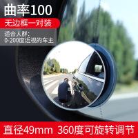 汽车后视镜小圆镜流氓倒车前后轮盲区辅助镜盲点360度反光镜神器 超清一对装_360度可调 曲率100