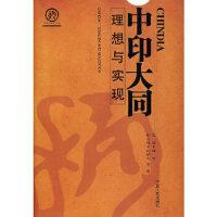 【新书店正版】 CHINDIA/中印大同:理想与实现 谭中 宁夏人民出版社 9787227034643