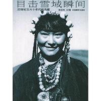 【二手旧书9成新】 目击雪域瞬间:20世纪五六十年代的西藏 陈宗烈 文/图