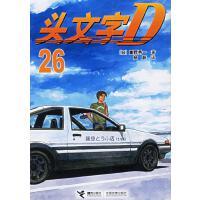 �^文字D26(日)重野秀一 著,�钗� �g 接力出版社
