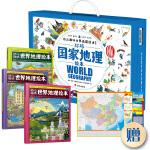 环球国家地理绘本礼盒 World Geography幼儿趣味世界地理绘本精装版 附赠儿童手绘地理桌垫
