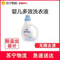 贝亲婴儿多效洗衣液宝宝专用阳光香型无荧光剂1.2L