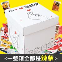 汉馨堂 辣条零食大礼包 一箱组合套餐麻辣食品情人节生日送女友辣片礼盒装礼物