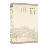 """文化殖民与都市空间:侵华战争时期日本文化人的""""北平体验"""" 王升远 9787108056900"""