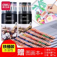 得力水溶性彩铅彩色铅笔彩铅笔水溶性手绘36色专业美术用品彩铅笔彩铅笔72色绘画工具套装成人学生用画笔彩铅