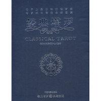 【旧书二手书9成新】经典塔罗(随书赠送塔罗牌及礼品盒一套) 梵天文化传播中心译 9787106020835 中国电影出