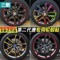 比亚迪唐二代轮毂贴纸改装专用于18款全新一代唐2代DM车轮装饰贴 定制 修改