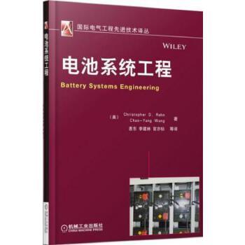 【二手旧书9成新】电池系统工程 瑞恩,惠东,李建林,官亦标 机械工业出版社 97871114