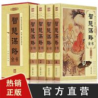 智慧谋略全书 全套智慧故事集 中国历史人物传记 历史智慧 谋略与智慧 精装16开4册特价书籍 其他版本推荐:智慧背囊大