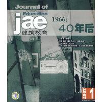 jae建筑教育(2007年9月1日 总第1期)