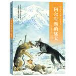 椋鸠十动物小说 爱藏本04 阿尔卑斯的猛犬
