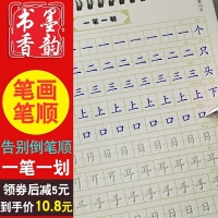 笔画笔顺练字帖儿童小学生汉字描红本幼儿园3-6岁初学者练写字本