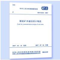 煤炭矿井通信设计规范(GB 51213-2017)
