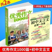 初中文言文全解一本通+中学生优秀作文1000篇共2本人教版七八九年级上册下册7-8-9初中语文同步作文书辅导阅读写作素