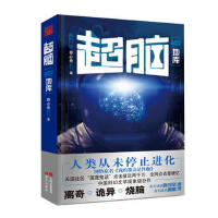 {旧书9新}《超脑:地库(陈可辛、郝蕾盛赞)》蔡必贵,轻阅时光 出品 9787514353655 现代出版社