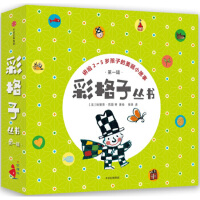 讲给2-5岁孩子的美丽小故事 彩格子丛书 埃里克・巴图,张�` 中信出版集团