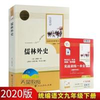 2020版儒林外史名著阅读课程化丛书统编语文教材配套阅读九/9年级下册人民教育出版社