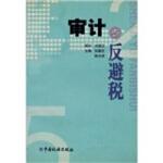 【二手旧书8成新】审计与反避税 孙振忠,陈光虎 9787801174703 中国税务出版社
