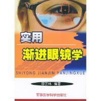 {二手旧书99成新}实用渐进眼镜学 呼正林著 军事医科出版社 9787801215192