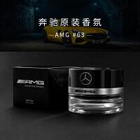 奔驰香氛原装 迈巴赫沉香 专用香水 c e s级 汽车载香薰系统 原厂-AMG #63