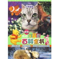 新版我的第一套百科全书-动物卷上