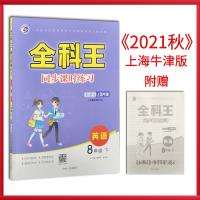 2020春 全科王 同步课时练习 英语 八年级下册 上海牛津版 HN版 8年级英语下册全科王 新课标 全新改版 978