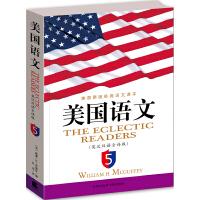 美国语文:英汉双语全译版 第五册