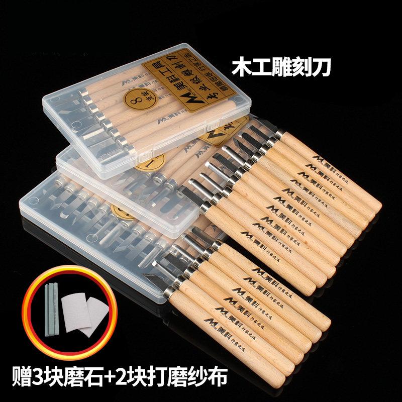 【支持礼品卡】木雕刻刀木刻套装 入门初学者手工工具多功能橡皮章木工雕刻刀具 n0y